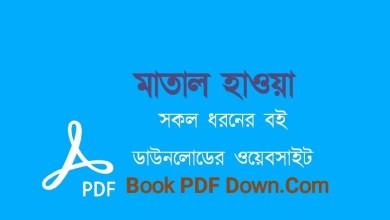 Matal Haowa PDF Download Free by Humayun Ahmed