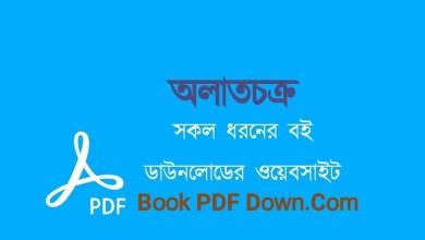 Olatchokro PDF Download by Ahmed Sofa