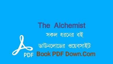 The Alchemist PDF Download by Paulo Coelho