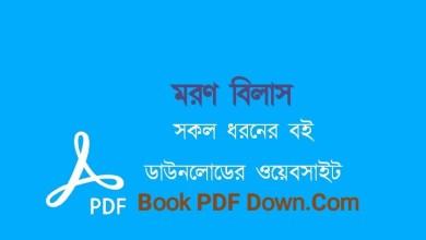 Moron Bilash PDF Download by Ahmed Sofa
