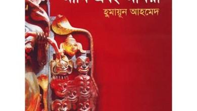 Raboner Deshe Ami Ebong Amra PDF Download by Humayun Ahmed