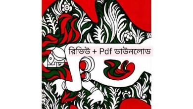 Nondito Noroke PDF Download by Humayun Ahmed