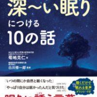 『読むだけで深~い眠りにつける10の話』 現代人の睡眠問題を劇的に改善!