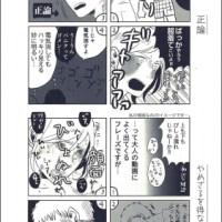 『#こじらせ処女の初彼氏』 フォロワー10万人!インスタ発コミックエッセイが書籍化