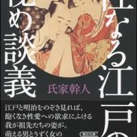 『性なる江戸の秘め談義』 リアル過ぎる江戸の性を極限開示!