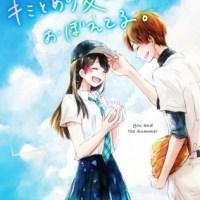 『ずっとずっと、キミとあの夏をおぼえてる。』 朝比奈希夜さんの一途な青春小説