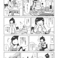 『モテ考』理想の男性像は荒俣宏さんという作者による「モテるってどういうこと?」を追求したコミックエッセイ