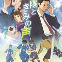 『太陽ときみの声』日本ブラインドサッカー協会推薦小説