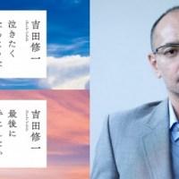 吉田修一さんのエッセイ『泣きたくなるような青空』『最後に手にしたいもの』 紙媒体、電子版、音声版の3媒体で同時発売!