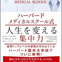 『ハーバードメディカルスクール式人生を変える集中』ハーバード医学大学校でついに解明!