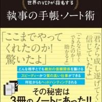 『世界のVIPが指名する執事の手帳・ノート術』世界の大富豪が信頼し仕事を任せる人はノート・手帳に「何」を書いているのか