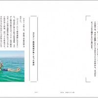 『欧州旅日記』俳優・田辺誠一さん初の旅エッセイ 訪れた国は30ヶ国以上!笑って、泣けて、役にも立つ旅行記!