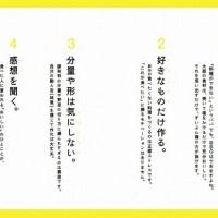 『お弁父』それはパパから娘に贈る、食育メッセージ 「remy」をささえる和田率さんがつくり、つづる一冊