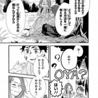 『生まれ変わってもまた、私と結婚してくれますか』昭和の不器用夫とおっとりだけど脳筋な妻の優しい記憶
