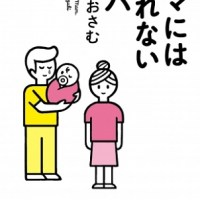 『ママにはなれないパパ』鈴木おさむさんの父親目線の育児奮闘記