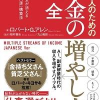 『日本人のためのお金の増やし方大全』「AI」「副業」解禁時代の収入を増やすバイブル!お金の不安が消える!