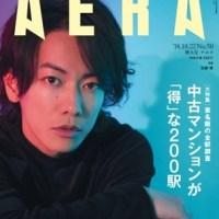 『AERA』10月22日号 佐藤健さんが表紙に登場! 特集は「中古マンションが『得』な200駅」 「村上RADIOの舞台裏」も