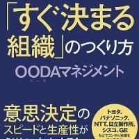 『「すぐ決まる組織」のつくり方』「OODAループ」を導入すれば、意思決定のスピードと生産性が劇的に上がる!
