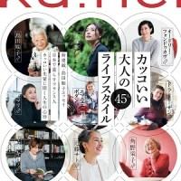 『クウネル』2019年3月号 カッコいい大人のライフスタイル45人 島田順子さん、角野栄子さん、大塚寧々さん、近藤サトさんらが登場!