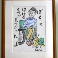 『神様がくれたピンクの靴』香川県の小さな靴会社が起こした大きな奇跡