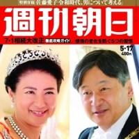 『週刊朝日』5月17日号 愛子天皇待望論から7・1相続大改正まで、新時代に備えるラインナップ