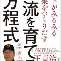 『一流を育てる方程式』チームをリーグ優勝7回、日本一に4回導いた名コーチが語る「部下がみるみる成果をつくりだす」人材育成法