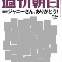 『週刊朝日』7月26日号 ジャニー喜多川さんのオマージュ特集 ジャニーズタレントの過去の表紙をコラージュ