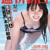 『週刊朝日』8月2日号 お笑い帝国・吉本興業の行方を特集 名物企画「女子大生公募モデル表紙」がスタート