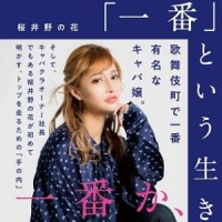『「一番」という生き方』歌舞伎町で一番有名なキャバ嬢・桜井野の花さんの自己ブランディング術