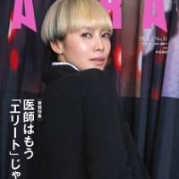 『AERA』3月2日号 巻頭特集は「医師はもう『エリート』じゃない」 Hey!Say!JUMP薮 宏太さん、初代「テニミュのリョーマ」柳浩太郎さんのインタビューも