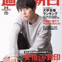 『週刊朝日』3月6日増大号 梶裕貴さんが表紙&グラビアに登場!