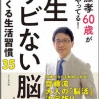 『齋藤孝60歳が毎日やってる! 「一生サビない脳」をつくる生活習慣35』自宅でできる!ひとりでできる!30秒からできる!齋藤流大人の「脳活」!