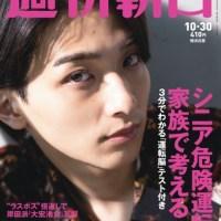 『週刊朝日』10月30日号 横浜流星さんが表紙&グラビアに登場!