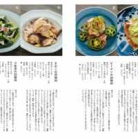 『本当に大事なことはほんの少し』人気料理研究家ウー・ウェンさん初のライフスタイルエッセイ