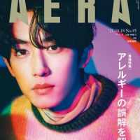 『AERA』10月18日号 「現代の肖像」に滝沢カレンさん、表紙に杉野遥亮さんが登場!