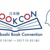 「日本橋BOOKCON(ブックコン)」丸善日本橋店で開催 店舗内全フロアにブースを配置、出版社が独自イベントを展開
