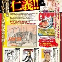 立原あゆみさん『仁義 零』最終回をもって「JINGI」シリーズが完結 完結を祝して松平健さん、竹内力さんらが激励コメント