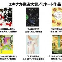 第10回エキナカ書店大賞のノミネート作が発表! 東・西JRの駅ナカ書店で販売中