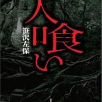笹沢左保さんの伝説的ミステリー『人喰い』が復刊! TSUTAYA「復刊プロデュース文庫」第11弾