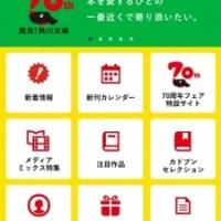 KADOKAWA初の公式アプリ「KADOKAWAアプリ」がリリース 角川文庫購入10冊相当につき1冊をプレゼント!