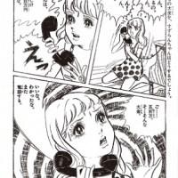 谷ゆき子さん『さよなら星』が完全復刻! 想像の斜め上を行く超展開!昭和の衝撃バレエマンガ!