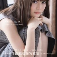 書泉が2019年1月度「女性タレント写真集売上ランキング」を発表 生田絵梨花さん写真集『インターミッション』が1位