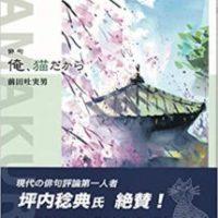 【訃報】俳人・前田吐実男さんが死去 俳誌「夢」創刊 句集『妻の文句』『俺、猫だから』など