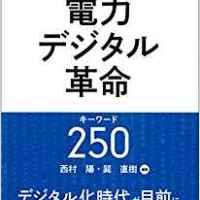 【第39回エネルギーフォーラム賞】最高賞は該当作なし 柏木孝夫さん『超スマートエネルギー社会5.0』と松尾博文さん『「石油」の終わり』が優秀賞