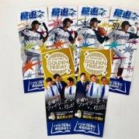 日本ハムファイターズ「グラブを本に持ちかえて」選手推薦図書リストを提供 「読み終えた本をみんなでシェア」も実施