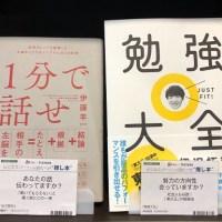 """フライヤー×TSUTAYAがフェア「ビジネスパーソンが読むべき""""推し本""""」を開催 全国438店のTSUTAYA及び蔦屋書店でビジネス書を共同販促"""