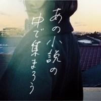 FMヨコハマ『あの小説の中で集まろう』が「日本民間放送連盟賞」最優秀賞を受賞 『ボクたちはみんな大人になれなかった』燃え殻さんらがDJ