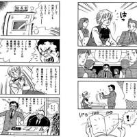 漫画家デビュー40周年!柴門ふみさん初期作品『愛して姫子さん』『みんなでデイト』『ホワイトノート』を電子書籍として復刊!