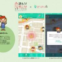 光文社「読もう!行こう!長野×光文社」×ウォーキングアプリ「aruku&」がコラボ たくさん歩いて長野県の名産品などの賞品が当たる!