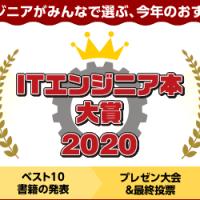 「ITエンジニア本大賞 2020」おすすめの技術書・ビジネス書のWeb投票の受付を開始
